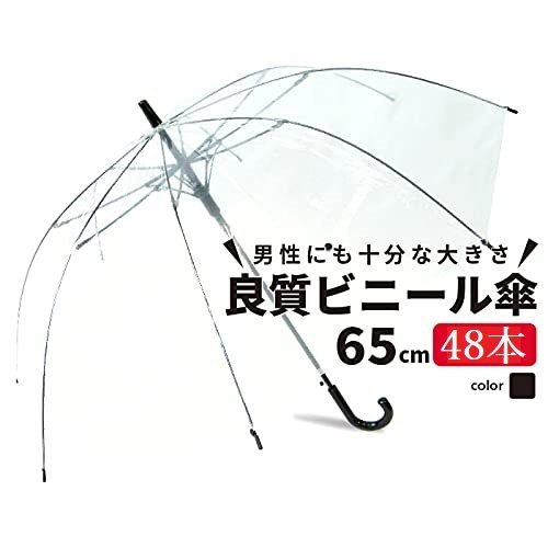 ビニール傘 ジャンプ 65cm 1本単価税込265円 送料無料 業務用 まとめ買い 36本セット 透明高品質POE業務用大きめなので荷物も濡れにくい|okamoto-kasa