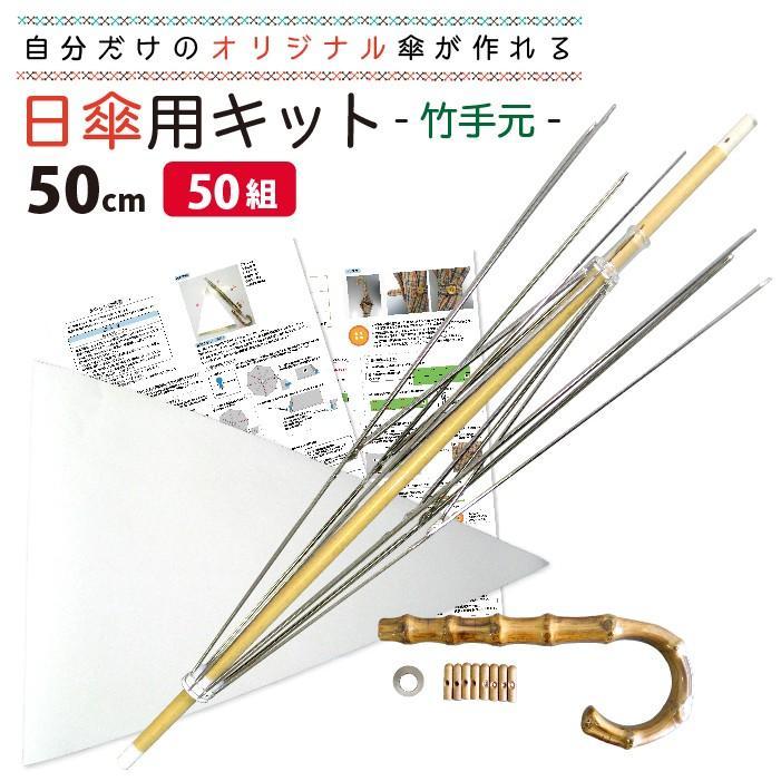 日傘キット 50組セット 手芸用品 竹手元 オリジナル傘を作れる 手作り 50cmサイズ送料無料  |okamoto-kasa