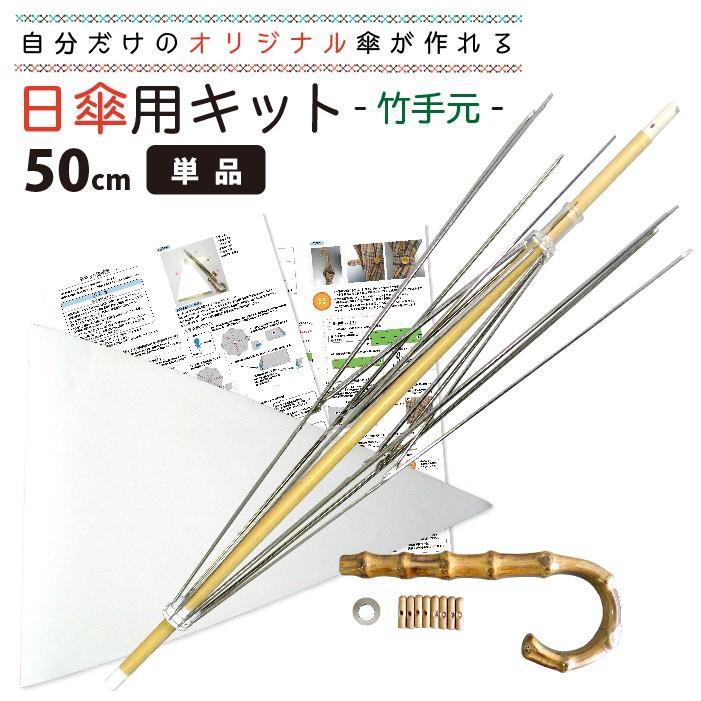 手芸用品 竹手元 オリジナル傘を作れる 手作り日傘キット50cmサイズ 単品 送料無料  okamoto-kasa