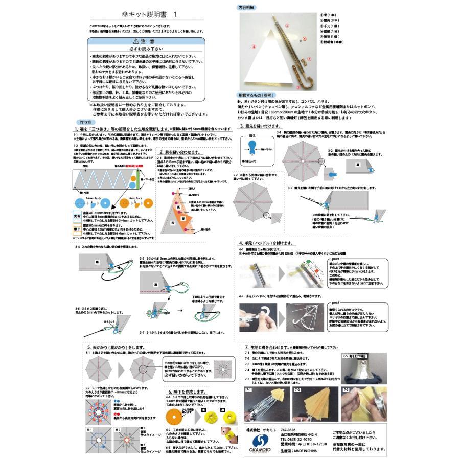 手芸用品 竹手元 オリジナル傘を作れる 手作り日傘キット50cmサイズ 単品 送料無料  okamoto-kasa 07