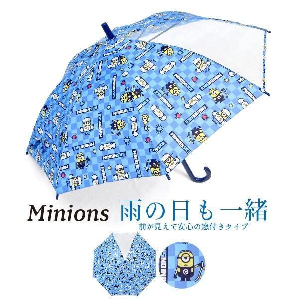 傘 キッズ 人気キャラクター ミニオン 50cm ジャンプ傘 適応身長:110〜125cm okamoto-kasa