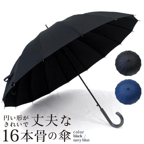 アルファベットで名入可能 傘 メンズ 風に強い 無地 16本骨 65cm ジャンプ傘 無料包装 誕生日カード 送料無料   okamoto-kasa