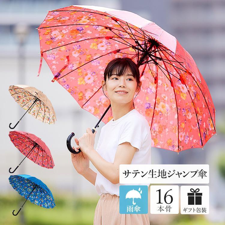 アルファベットで名入可能 傘 レディース 高級感のあるサテン生地に花柄プリント 16本骨 60cm ジャンプ傘 無料包装 母の日 誕生日カード付 送料無料 okamoto-kasa