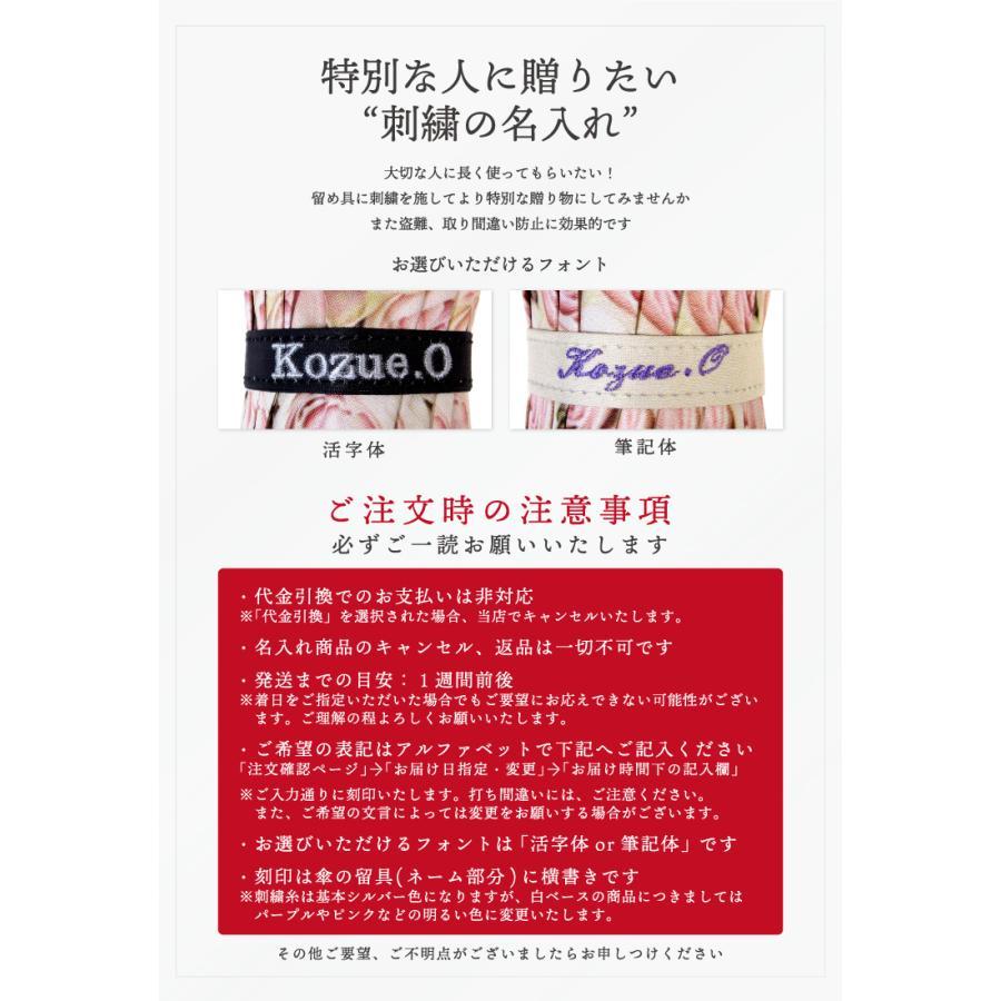 アルファベットで名入可能 傘 レディース 高級感のあるサテン生地に花柄プリント 16本骨 60cm ジャンプ傘 無料包装 母の日 誕生日カード付 送料無料 okamoto-kasa 02