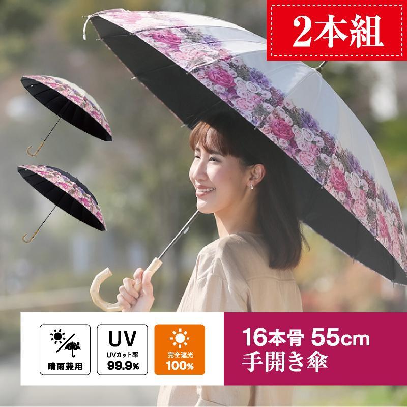 日傘 レディース 2本 晴雨兼用傘 紫外線99%以上カット 遮光率 99% 傘内の温度上昇を約2/3に軽減 グラスファイバー骨 55cm 16本骨 手開き式 送料無料|okamoto-kasa