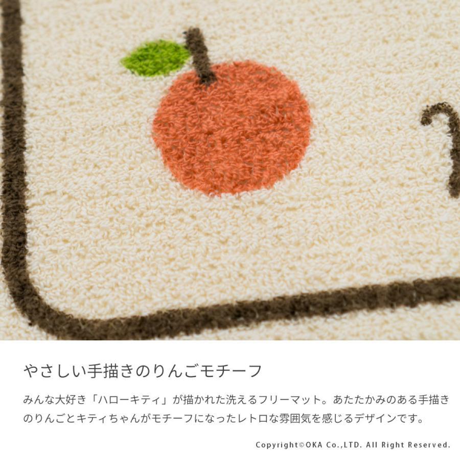 洗えるマット ハローキティ ころころりんご 約45cm×60cm  (サンリオ キティちゃん キティ かわいい フリーマット 日本製)  オカ|okapro|03