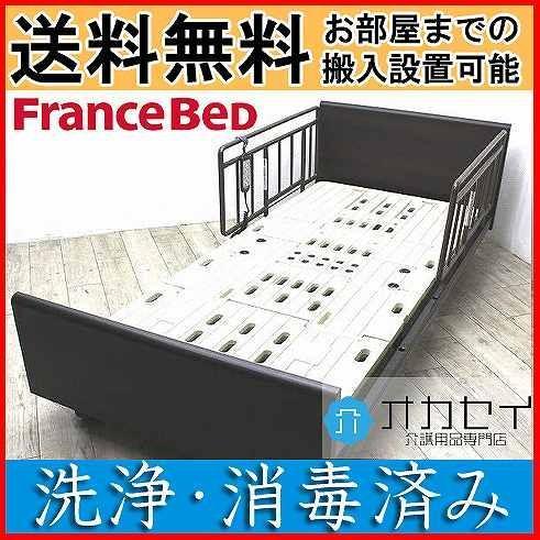 介護ベッド 高級 フランスベッド 電動ベッド FB-031シリーズ 3モーター 【送料無料】【オゾン洗浄・消毒済み】 キャスター ベッド柵付き