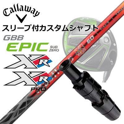 キャロウェイ エピック サブゼロ/XR 16/XR PRO 16用スリーブ付シャフト バシレウス レジーロ2