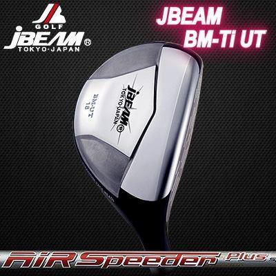 (カスタムモデル) JBEAM BM-Ti UTILITY AIR SPEEDER PLUS | ジェイビーム BM-Ti ユーティリティ エアスピーダー プラス