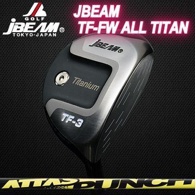 (カスタムモデル) JBEAM TF-FW ALL TITAN FAIRWAYWOOD ATTAS PUNCH | ジェイビーム TF-FW オールチタン フェアウェイウッド アッタス パンチ