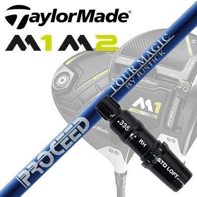 テーラーメイド M1/M2(2017年モデル)用スリーブ付シャフト プロシード ツアーマジック