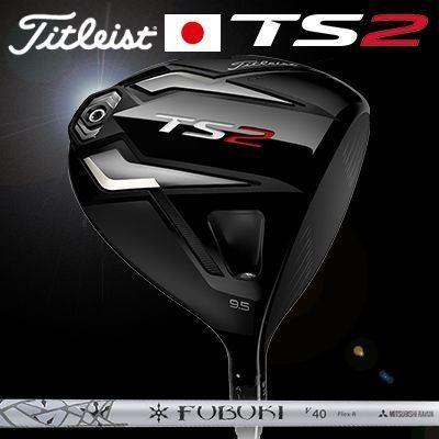 (タイトリストメーカーカスタム)Titleist TS2 Driver Fubuki V | タイトリスト TS2 ドライバー フブキ V