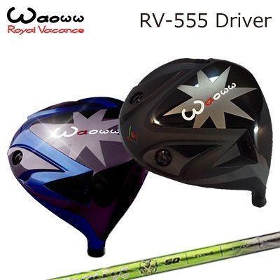 【即納】 (カスタムモデル) | | WAOWW WAOWW ドライバー RV-555 ドライバー バシレウス ガンマ, ヤシオシ:9cb7ba0c --- airmodconsu.dominiotemporario.com