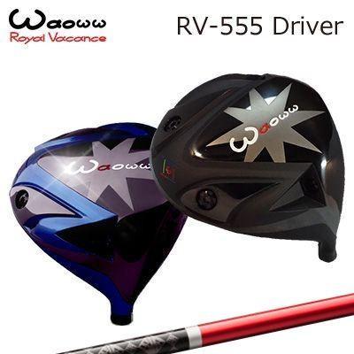 海外ブランド  (カスタムモデル) RV-555 | ドライバー WAOWW RV-555 ドライバー WAOWW ワクチンコンポ GR-230, ミネハマムラ:8ebe0fce --- airmodconsu.dominiotemporario.com