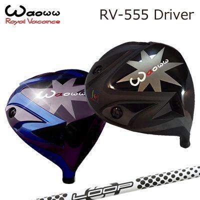 安い割引 (カスタムモデル)   WAOWW RV-555 ドライバー ループ プロトタイプ HD, ナカトンベツチョウ ea041c7e