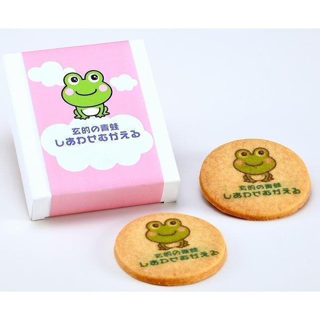 しあわせむかえるクッキー 2枚入|okashi-kikuya