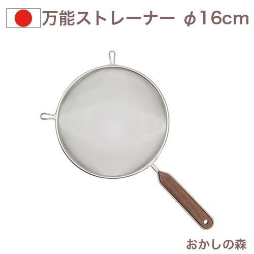 万能ストレーナー φ16cm 木柄ハンドル/ステンレスアミ|okashinomori