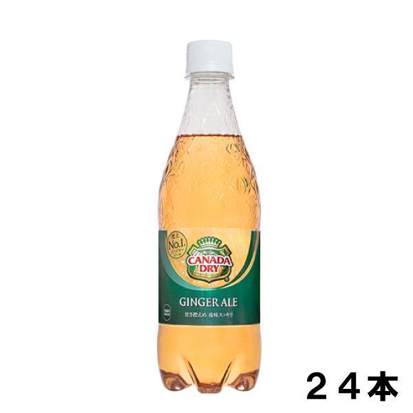カナダドライ ジンジャーエール 500ml 24本 (24本×1ケース) PET 炭酸飲料 業務用  安心のメーカー直送 日本全国送料無料|okasi