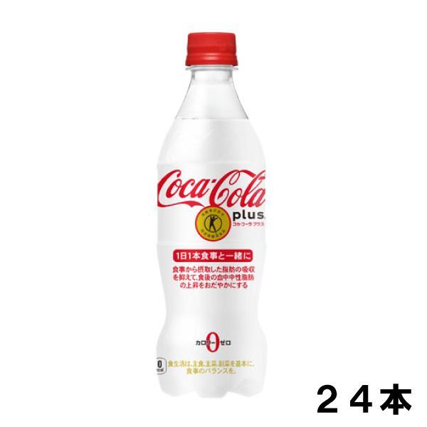 コカ・コーラプラス 470ml 24本 (24本×1ケース) PET 特定保健用食品 炭酸飲料 Coca-Cola|okasi