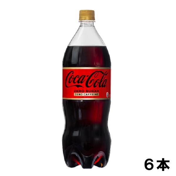 コカ・コーラ ゼロカフェイン 1.5l 6本 (6本×1ケース) PET コカコーラ 炭酸飲料 (ゼロフリー)|okasi