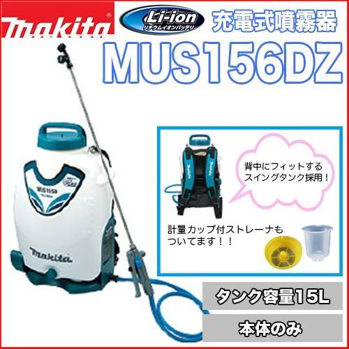 マキタ充電式噴霧器 MUS156DZ【本体のみ】18V 3.0Ah タンク容量15L マキタ電動工具 充電式噴霧器 噴霧器