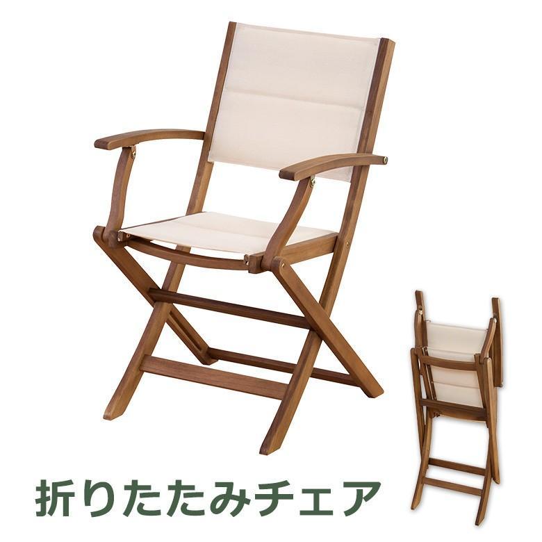 ガーデンチェア ガーデニング ガーデニング ガーデニング 肘付き 折りたたみ椅子 テラス ウッドデッキ 屋外 NX-912 65a