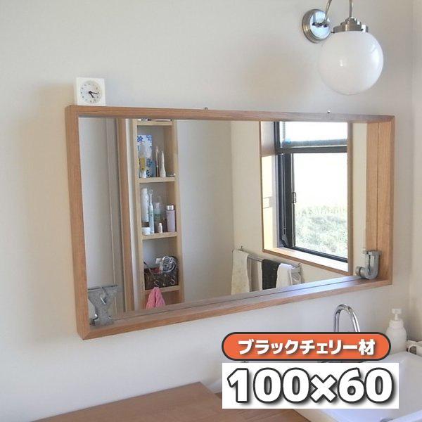 鏡 ミラー 壁掛け フレームミラー おしゃれ 木製 北欧 シンプル モダン 大川家具 ブラックチェリー 天然木 幅100 高さ60 国産