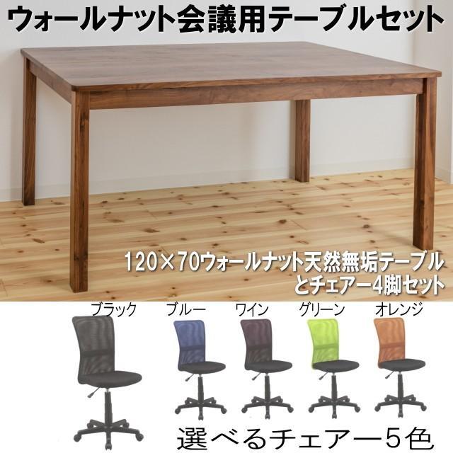 テーブル 会議用テーブル セット チェアー 4脚セット 幅120 高さ70 北欧風 日本製 大川家具 シンプル ウォールナット 完成品 開梱設置