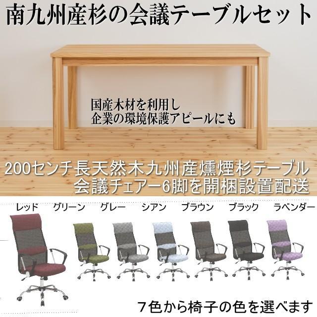 テーブル 会議用テーブル セット ダッチチェアー 6脚セット 幅200 高さ80 北欧風 日本製 大川家具 シンプル 天然無垢杉 完成品 開梱設置