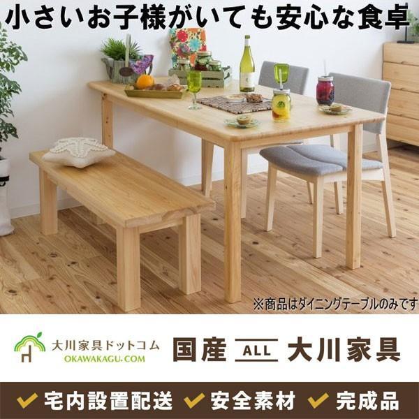 ダイニングテーブル テーブル 幅170 ヒノキ リビング 北欧風 日本製 大川 シンプル モダン ナチュラル 6人用 なごみシリーズ 完成品 開梱設置