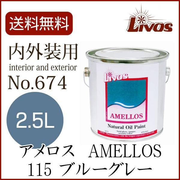 自然塗料 リボス アメロス 115 ブルーグレー 2.5L