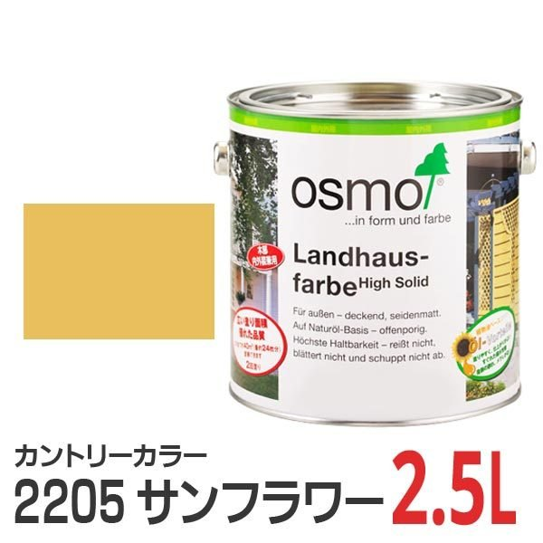 オスモカラー OSMO カントリーカラー #2205 サンフラワー 2.5L