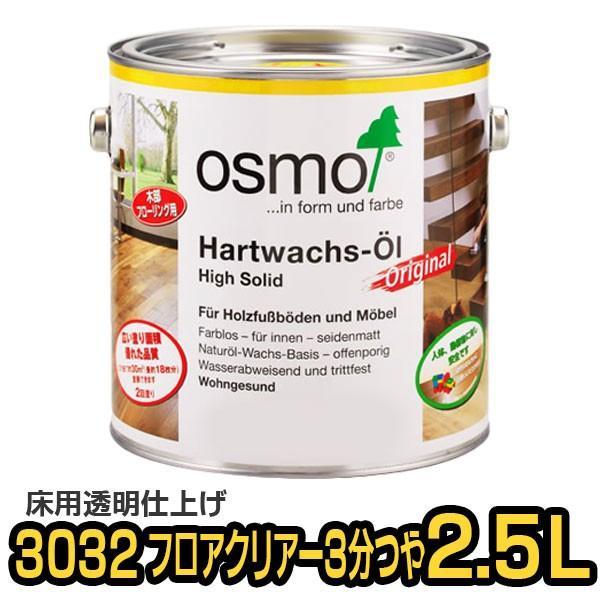 [送料無料]オスモカラー OSMO #3032フロアクリアー/3分ツヤ/2.5L