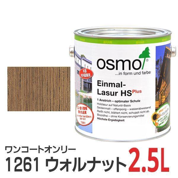 オスモカラー OSMO ワンコートオンリー #1261 ウォルナット 2.5L
