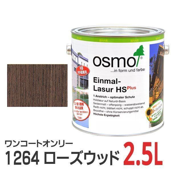 オスモカラー OSMO ワンコートオンリー #1264 ローズウッド 2.5L