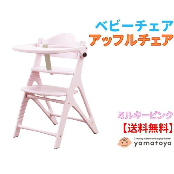 大和屋 アッフルチェア 新色 大和屋 アッフルチェア 新色 ミルキーピンク  テーブル&ガード付 子供椅子 ポイント10倍 送料無料 ストッケトリップトラップ風 ハイチェア