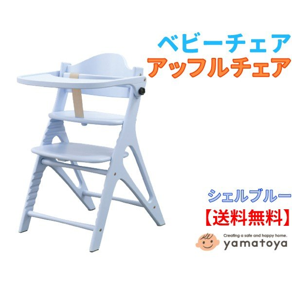 大和屋 アッフルチェア 新色 シェルブルー  テーブル&ガード付 子供椅子 ポイント10倍 送料無料 ストッケトリップトラップ風 ハイチェア