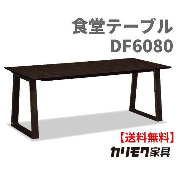 カリモク家具 正規販売店 国産家具 送料無料 食堂テーブル DA6080 180cm幅 お取り寄せ品 商品代引き不可