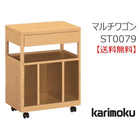 カリモク家具 正規販売店 国産家具 送料無料 学習家具 マルチワゴン ST0079