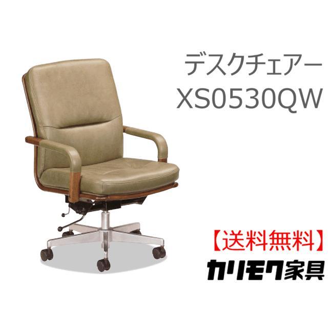 カリモク家具 正規販売店 国産家具 送料無料 デスクチェア XS0530QW お取り寄せ品 商品代引き不可