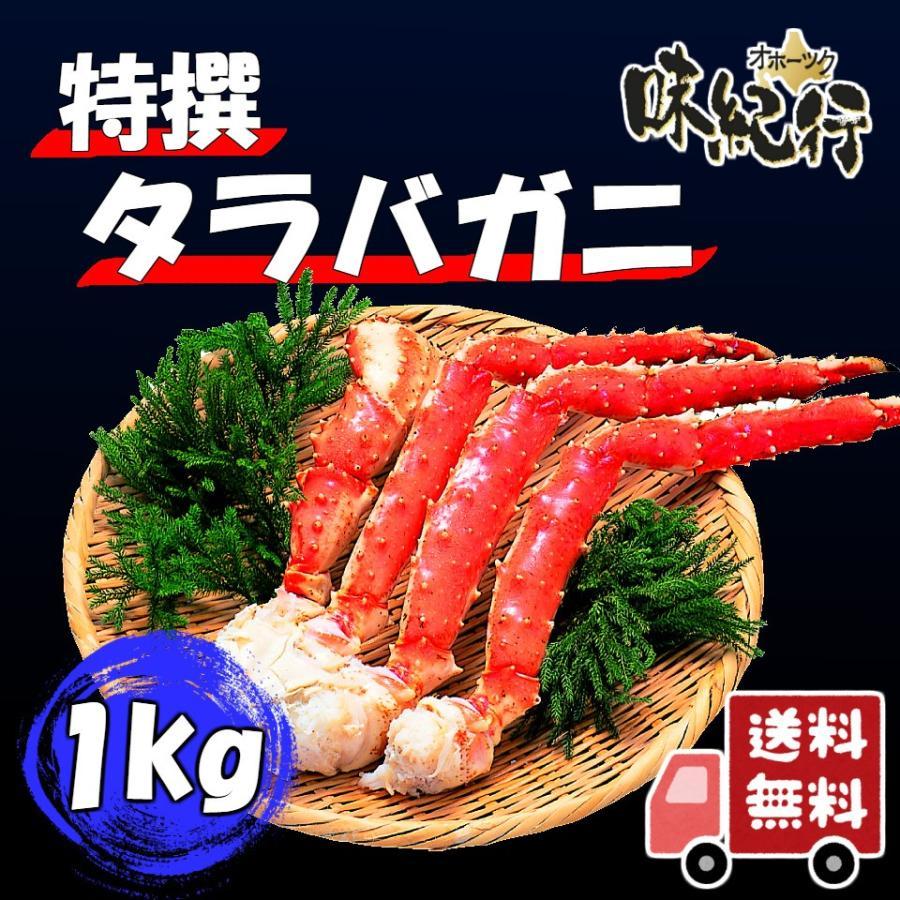 タラバガニ 脚 5L 1kg ボイル済 カニ かに 蟹 たらばがに 送料無料 okhotsk-ajikikoh