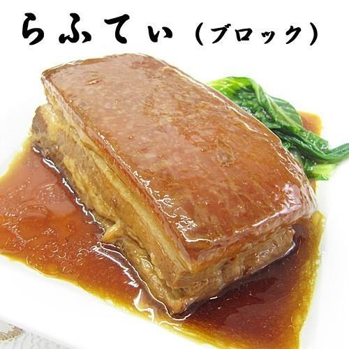 ラフテー やわらか らふてぃ (ブロック) 300g×2個 沖縄 豚角煮 皮付き 豚バラ肉 オキハム okijo 02