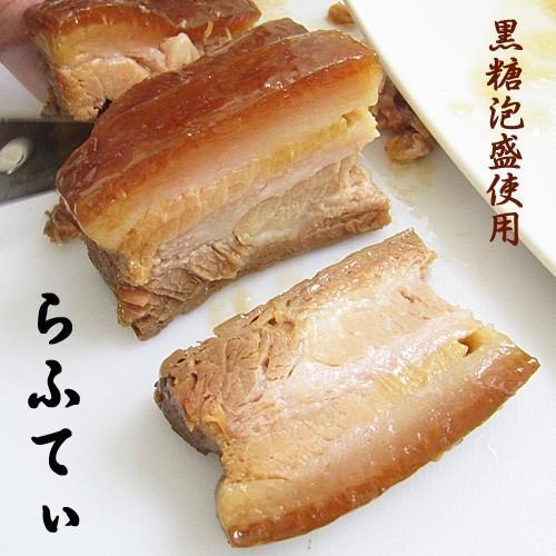 ラフテー やわらか らふてぃ (ブロック) 300g×2個 沖縄 豚角煮 皮付き 豚バラ肉 オキハム okijo 03