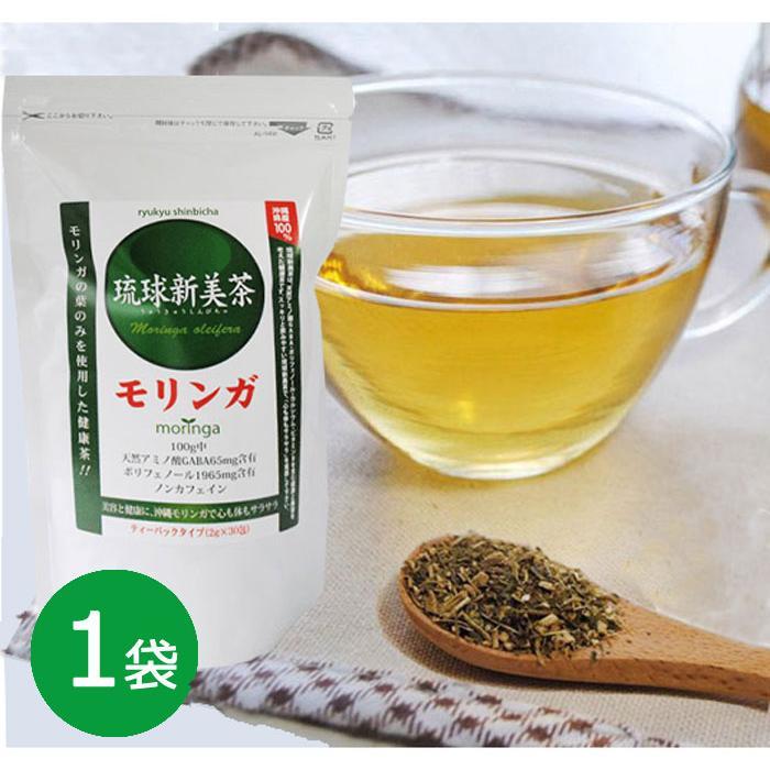 沖縄産100%モリンガ「琉球新美茶」30包入り〔ポスト投函お届け〕|okiken