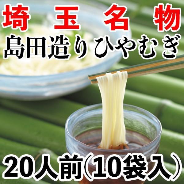 島田造りひやむぎ10袋入(乾麺)埼玉名物  ギフト お中元|okina-sato