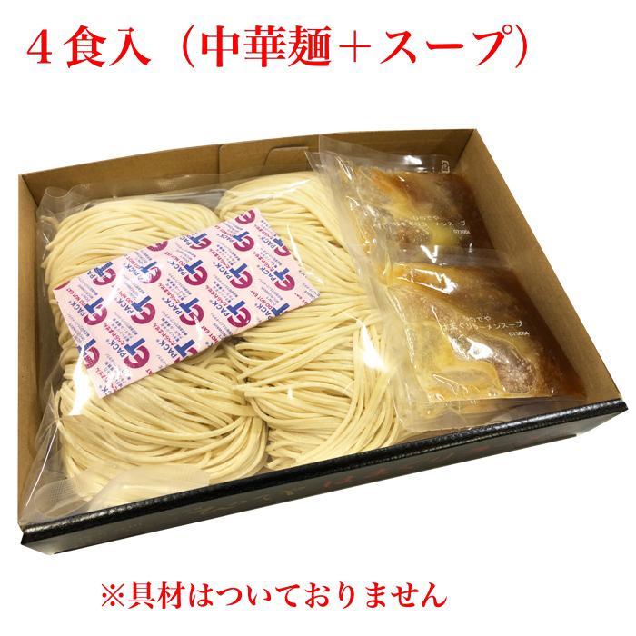至高の和風ラーメン ひのでやはまぐりラーメン4人前(箱入) お土産|okina-sato|02