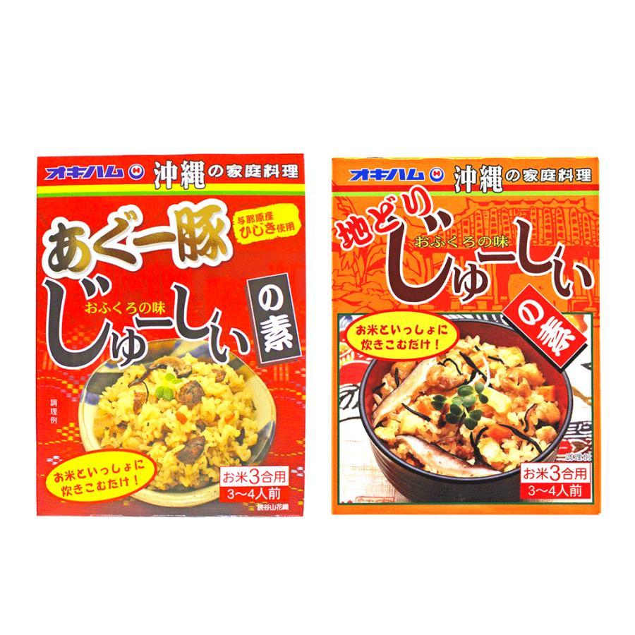 あぐー・地どり ジューシーの素 炊き込みご飯 沖縄 2個セット|okinawacompass