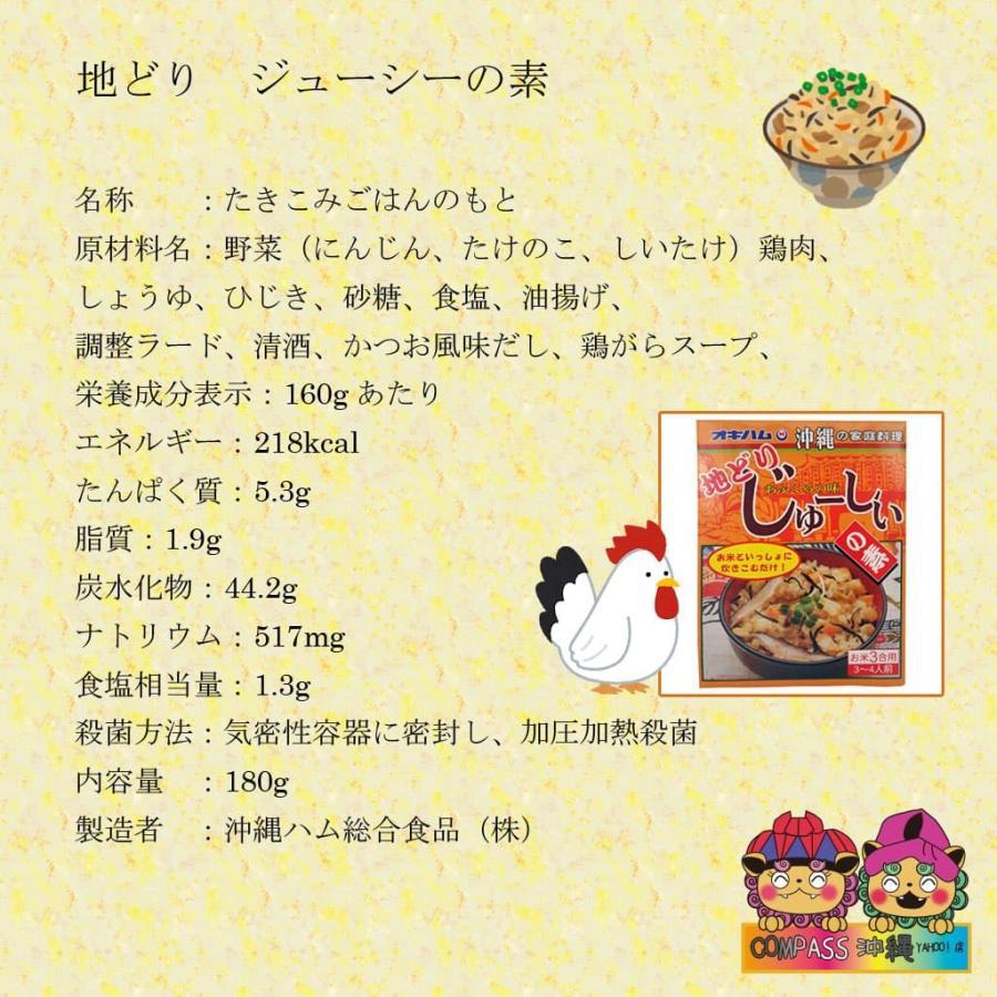 あぐー・地どり ジューシーの素 炊き込みご飯 沖縄 2個セット|okinawacompass|03