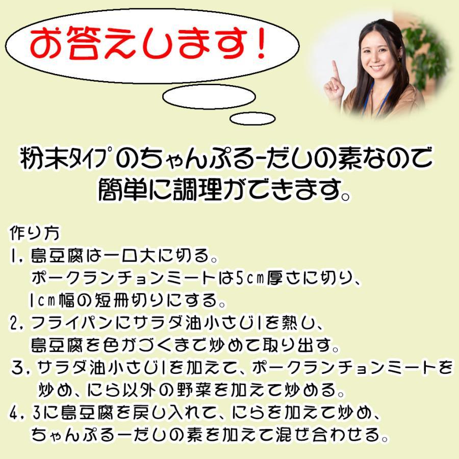 チャンプルーだしの素(粉末)4個セット okinawacompass 03
