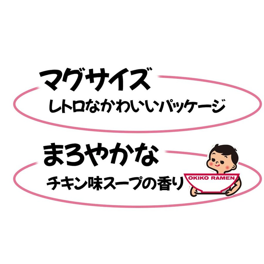 オキコラーメン まろやかチキン味 3袋セット|okinawacompass|03